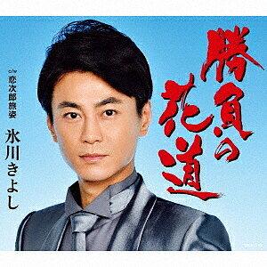 勝負の花道(Bタイプ)/氷川きよし【1000円以上送料無料】