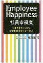 社員幸福度 社員を幸せにしたら10年連続黒字になりました/桑野隆司【1000円以上送料無料】