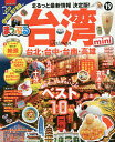 台湾mini '19【1000円以上送料無料】