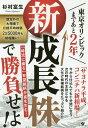 東京オリンピックまであと2年新成長株で勝負せよ!/杉村富生【...