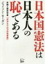 日本国憲法は日本人の恥である 米国人歴史学者「目からウロコの改憲論」/ジェイソン・モーガン【1000円以上送料無料】