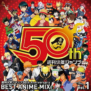 週刊少年ジャンプ50th Anniversary BEST ANIME MIX vol.1/オムニバス【1000円以上送料無料】