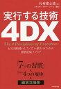 実行する技術4DX もう計画倒れしたくない個人のための目標達...