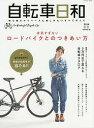 自転車日和 For Wonderful Bicycle Life vol.46(2018新春)【1000円以上送料無料】