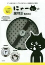 にゃーの腕時計BOOK【1000円以上送料無料】