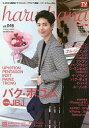 haru*hana vol.046(2018FEBRUARY & MARCH)【1000円以上送料無料】