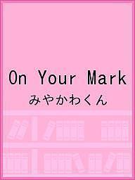 On Your Mark/みやかわくん【1000円以上送料無料】