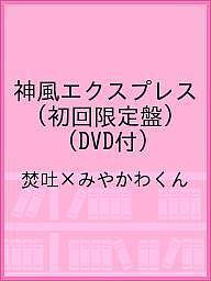 神風エクスプレス(初回限定盤)(DVD付)/焚吐×みやかわくん【1000円以上送料無料】