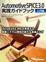 AutomotiveSPICE3.0実践【1000円以上送料無料】
