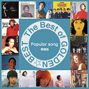 THE BEST of GOLDEN☆BEST〜歌謡曲〜/オムニバス【1000円以上送料無料】
