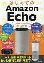 はじめてのAmazon Echo ニュース、音楽、家電操作からもっと便利な使い方まで スマートスピーカーを使いこなそう!/ケイズプロダク..
