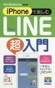 iPhoneで楽しむLINE超入門/リンクアップ【1000円以上送料無料】