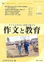 作文と教育 No.858(2018年2月号)/日本作文の会常任委員会【1000円以上送料無料】
