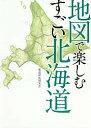 地図で楽しむすごい北海道/都道府県研究会【1000円以上送料無料】