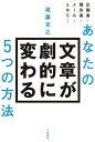 あなたの文章が劇的に変わる5つの方法/尾藤克之【1000円以上送料無料】