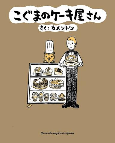 こぐまのケーキ屋さん/カメントツ【1000円以上送料無料】