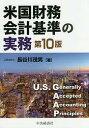 米国財務会計基準の実務/長谷川茂男【1000円以上送料無料】