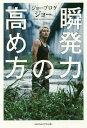 瞬発力の高め方/ジョーブログジョー【1000円以上送料無料】