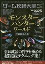 ゲーム攻略大全 Vol.11【1000円以上送料無料】