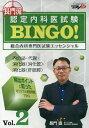 DVD 長門流認定内科医試験BINGO!【1000円以上送料無料】