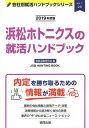浜松ホトニクスの就活ハンドブック JOB HUNTING BOOK 2019年度版/就職活動研究会【1000円以上送料無料】