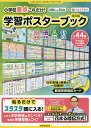 〔予約〕AERA with Kids × 花まる学習会 学習ポスターブック/花まる学習会【1000円