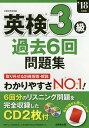 英検3級過去6回問題集 '18年度版【1000円以上送料無料】