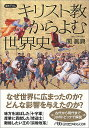 キリスト教からよむ世界史/関眞興【1000円以上送料無料】