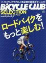 ロードバイクをもっと楽しむ! バイシクルクラブセレクション【1000円以上送料無料】