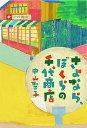 さよなら、ぼくらの千代商店/中山聖子【1000円以上送料無料】
