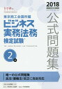 ビジネス実務法務検定試験2級公式問題集 2018年度版【1000円以上送料無料】