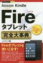Amazon Kindle Fireタブレット完全(コンプリート)大事典/リンクアップ【1000円以上送料無料】
