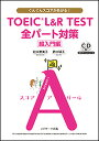 TOEIC L&R TEST全パート対策 ぐんぐんスコアがあがる! 超入門編/松本恵美子/鈴木瑛子【1000円以上送料無料】