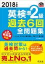 英検準2級過去6回全問題集 文部科学省後援 2018年度版【1000円以上送料無料】