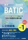 BATIC国際会計検定英文簿記公式問題集Sub.1 〔2018〕新版【1000円以上送料無料】