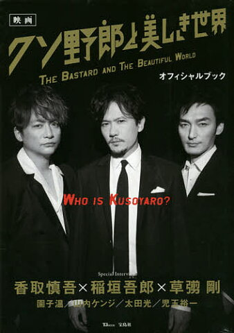映画クソ野郎と美しき世界オフィシャルブック【1000円以上送料無料】