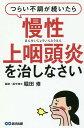 つらい不調が続いたら慢性上咽頭炎を治しなさい/堀田修【1000円以上送料無料】