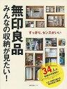 Rakuten - 無印良品みんなの収納が見たい! すっきり、センスがいい【1000円以上送料無料】