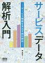 サービスデータ解析入門 サービス価値を見出す統計解析/椿美智子【1000円以上送料無料】