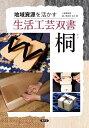 桐/八重樫良暉/五十嵐馨/熊倉國雄【1000円以上送料無料】