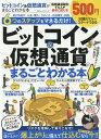 ビットコイン&仮想通貨がまるごとわかる本 仮想通貨取引する人が最初に読む本【1000円以上送料無料】