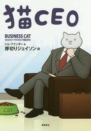 猫CEO/トム・ファンダー/<strong>厚切りジェイソン</strong>【1000円以上送料無料】