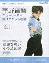 宇野昌磨 ニューヒーロー銀メダルへの軌跡【1000円以上送料無料】