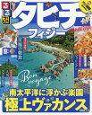 るるぶタヒチ・フィジー 〔2018〕【1000円以上送料無