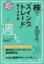 株でゆったり月20万円。「スイングトレード」楽すぎ手順/尾崎式史【1000円以上送料無