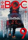 小説BOC 9/朝井リョウ【1000円以上送料無料】