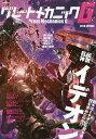 グレートメカニックG 2018SPRING【1000円以上送料無料】