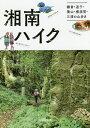 湘南ハイク 鎌倉・逗子・葉山・横須賀・三浦の山歩き【1000円以上送料無料】