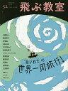 飛ぶ教室 児童文学の冒険 52(2018WINTER)/飛ぶ教室編集部【1000円以上送料無料】