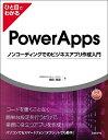 〔予約〕ひと目でわかるPowerAppsビジネスアプリ開発入門/奥田理恵【1000円以上送料無料】